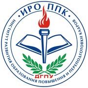 Курсы повышения квалификации и курсы прфессиональной переподготовки