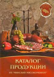 Продукция Минского мясокомбината. весь ассортимент