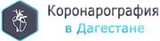Коронарография в Дагестане