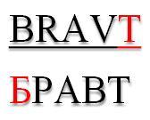 Бравт - Neste Oil и North Sea,  авиационный бензин ,  автозапчасти