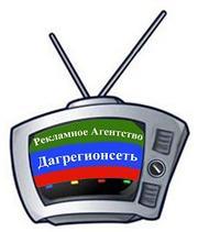 Реклама в СМИ в Махачкале, Дагестане